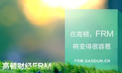 FRM是什么证书,FRM好处,FRM证书好处