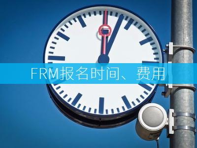 FRM报名时间及费用