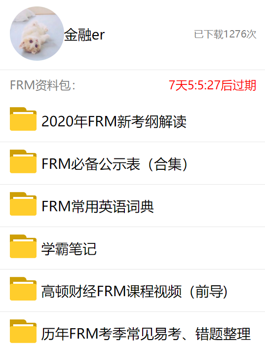frm网盘资料