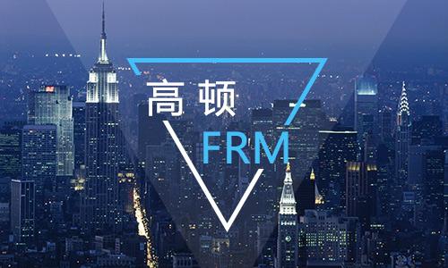 FRM报考条件