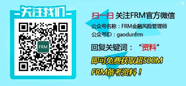 FRM考纲解读,2018FRM考纲